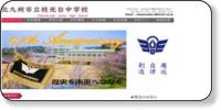 北九州市立枝光台中学校ホームページイメージ