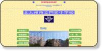 北九州市立門司中学校ホームページイメージ