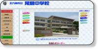 北九州市立尾倉中学校ホームページイメージ