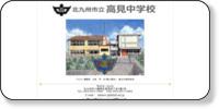 北九州市立高見中学校ホームページイメージ