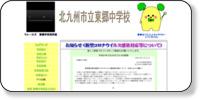 北九州市立東郷中学校ホームページイメージ