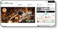 北九州市立いのちのたび博物館ホームページイメージ