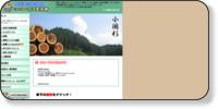 住まいの専門店 コスモ住研ホームページイメージ