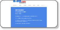 車の修理ドットコム福岡本店ホームページイメージ