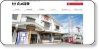 丸田酒舗ホームページイメージ