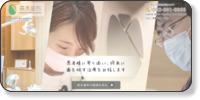 医療法人 口福会天神森本歯科医院ホームページイメージ