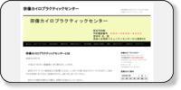 宗像カイロプラクティックセンターホームページイメージ