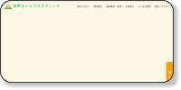 福岡整体~長野カイロプラクティックホームページイメージ