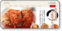 有限会社ヒグチ食品ホームページイメージ
