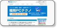 福岡のパソコン修理・設定サポート 福岡PCテクノ福岡東店ホームページイメージ
