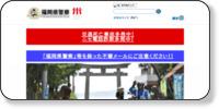 筑後警察署 水田駐在所ホームページイメージ