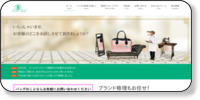 爬虫類バッグ専門店プリマベーラ株式会社プリマベーラホームページイメージ