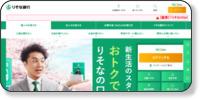 りそな銀行 直方出張所[ ATMコーナー ]ホームページイメージ