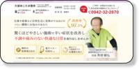 からだ回復クラブ久留米・秀徳整体マッサージホームページイメージ