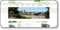中村病院ホームページイメージ