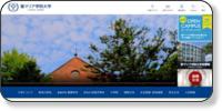 聖マリア学院大学ホームページイメージ