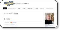 観音堂 ヒーリングスペースホームページイメージ