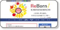 川崎町役場ホームページイメージ