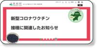 筑前町役場ホームページイメージ
