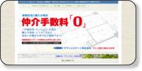 ヤマトエステート株式会社(大和エステート株式会社)ホームページイメージ