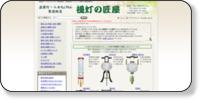 盆提灯・八女提灯の製造販売「提灯の匠屋」ホームページイメージ