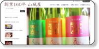 麦焼酎・酒の山城屋ホームページイメージ