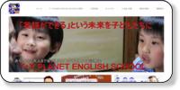 Y・Y PLANET ENGLISH SCHOOLホームページイメージ