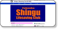 新宮ライフセービングクラブホームページイメージ