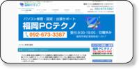 福岡のパソコン修理・設定サポート 福岡PCテクノ福岡東区店ホームページイメージ
