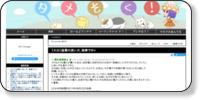http://tamenukosokuhou.blog.fc2.com/