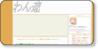 http://wansoku2012.blog.fc2.com/