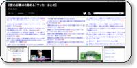 http://2doaru3doaru.doorblog.jp/