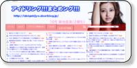 http://idolgekijyo.doorblog.jp/