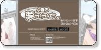 http://www.yumegokochi.net/
