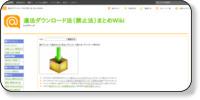 http://www39.atwiki.jp/dl-ihou/