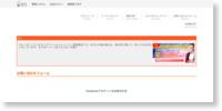 米田 秀穂 (よねだ ひでほ)お問い合わせフォーム - リザスト