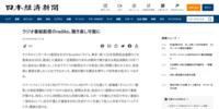 http://www.nikkei.com/article/DGXLASDZ26I8W_W6A920C1000000/