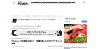 http://www.itmedia.co.jp/pcuser/articles/1609/26/news081.html