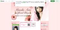 http://ameblo.jp/amimaeda-blog/