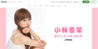 http://ameblo.jp/kk-kana/