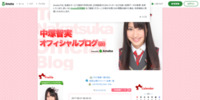 http://ameblo.jp/nakatsuka-tomomi/