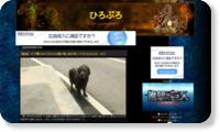 http://blog.livedoor.jp/hiroburo3/
