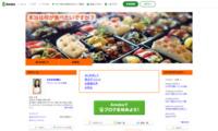 case 16:ゆり@栄養士さま  楽式ダイエット地方セミナー第2弾!   6月8日(日) 楽式セミナーin名古屋を開催します!   今日はその為のミーティングに名古屋へ出張! なぜ名古屋か?!