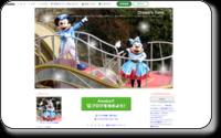 http://ameblo.jp/dreams-time/