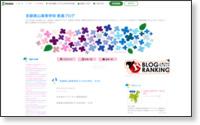 京都美山高校ブログ16
