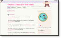 京都美山高校ブログ2