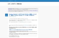 【重要】 livedoor Reader サービス終了のお知らせ livedoor Reader 開発日誌