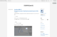 StoryBoardを使ってNavigationController+TableViewController(XCode4.2/iOS5) - たまめも(tech)