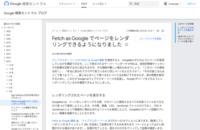 Google ウェブマスター向け公式ブログ: Fetch as Google でページをレンダリングできるようになりました