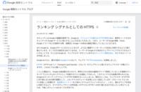 Google ウェブマスター向け公式ブログ: HTTPS をランキング シグナルに使用します
